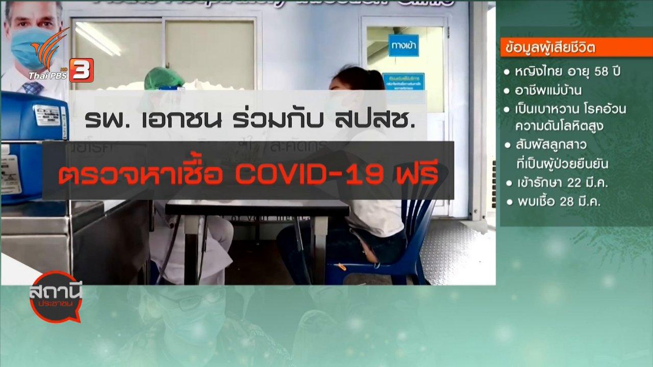 สถานีประชาชน - สถานีร้องเรียน : รพ. เอกชน ร่วมกับ สปสช. ตรวจหาเชื้อ COVID-19 ฟรี