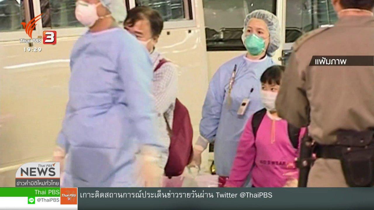 ข่าวค่ำ มิติใหม่ทั่วไทย - วิเคราะห์สถานการณ์ต่างประเทศ : ปัญหาสุขภาพจิตยุคโควิด-19 ระบาด