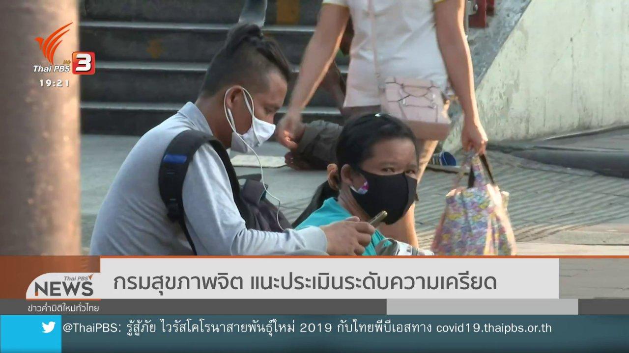 ข่าวค่ำ มิติใหม่ทั่วไทย - กรมสุขภาพจิต แนะประเมินระดับความเครียด