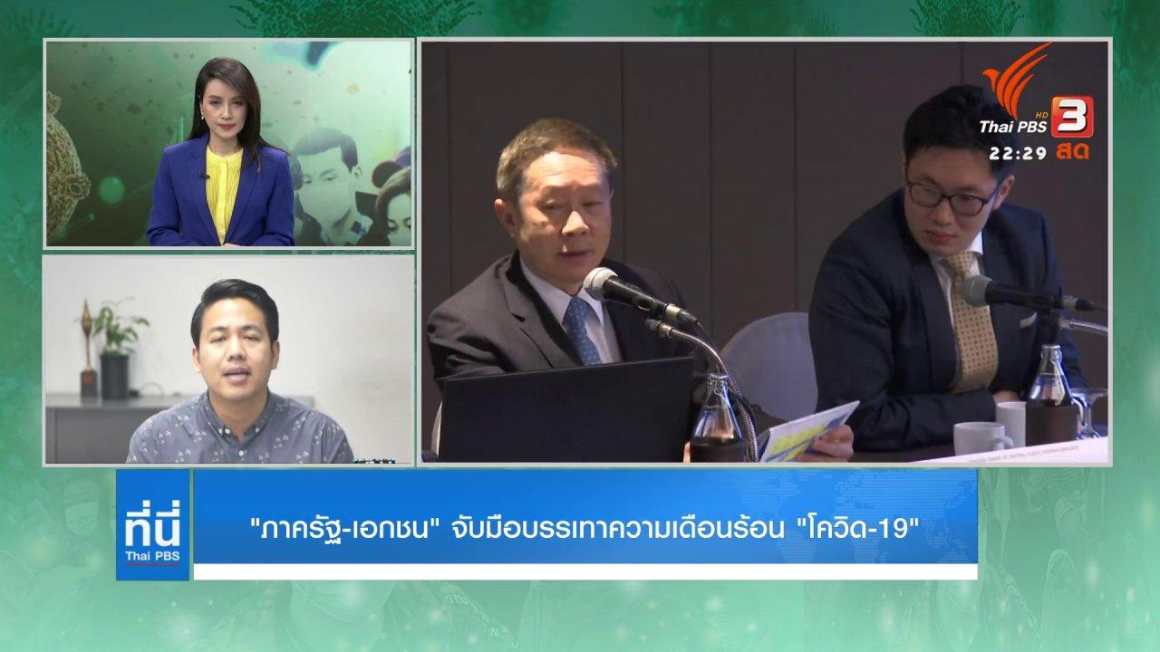 ที่นี่ Thai PBS - ภาคธุรกิจตอบรับจดหมายจากนายกฯ