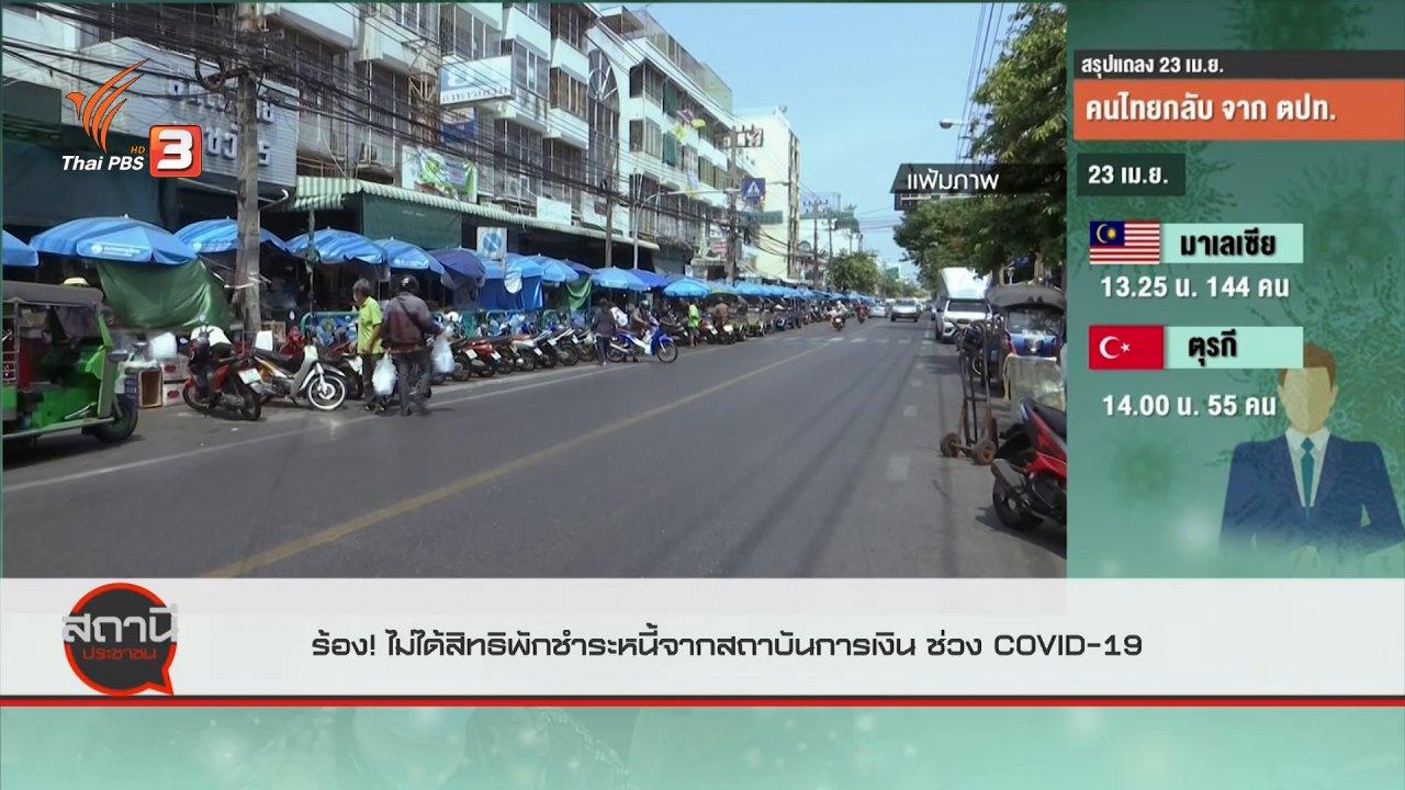 สถานีประชาชน - สถานีร้องเรียน : ร้องไม่ได้สิทธิ์พักชำระหนี้จากสถาบันการเงิน ช่วง COVID-19