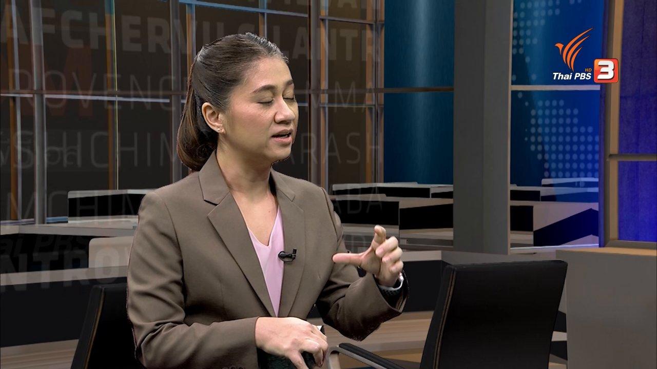 ห้องข่าว ไทยพีบีเอส NEWSROOM - โควิด-19 กระทบประชุมรัฐสภา การเมืองไทย ไปทางไหน ?