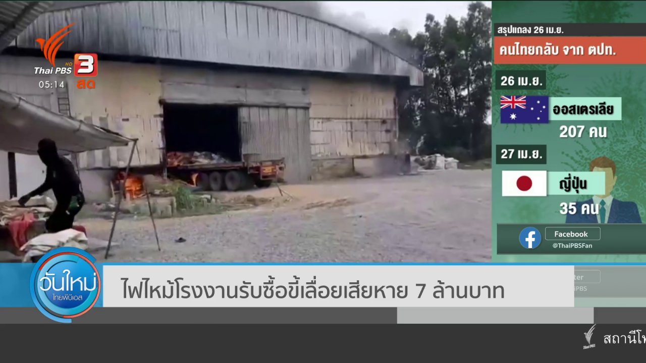 วันใหม่  ไทยพีบีเอส - ไฟไหม้โรงงานรับซื้อขี้เลื่อยเสียหาย 7 ล้านบาท