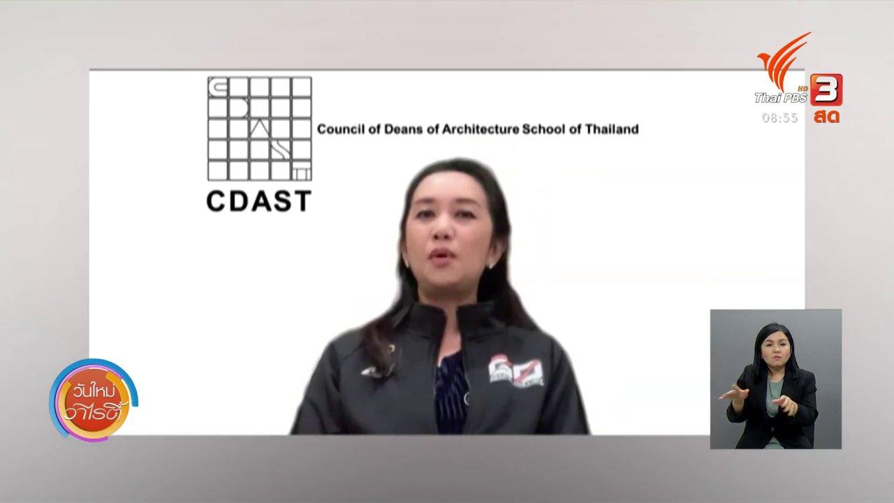 วันใหม่วาไรตี้ - จับตาข่าวเด่น : สภาคณบดีคณะสถาปัตยกรรมศาสตร์ร่วมใจสู้ภัยโควิด-19