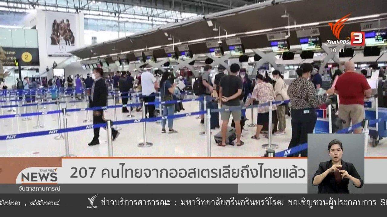 จับตาสถานการณ์ - 207 คนไทยจากออสเตรเลียถึงไทยแล้ว