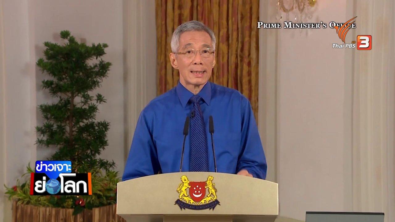 ข่าวเจาะย่อโลก - สิงคโปร์มองข้ามช็อต ปรับโครงสร้างประเทศ ลดการพึ่งพาต่างชาติ หลังผ่านวิกฤตโควิด-19