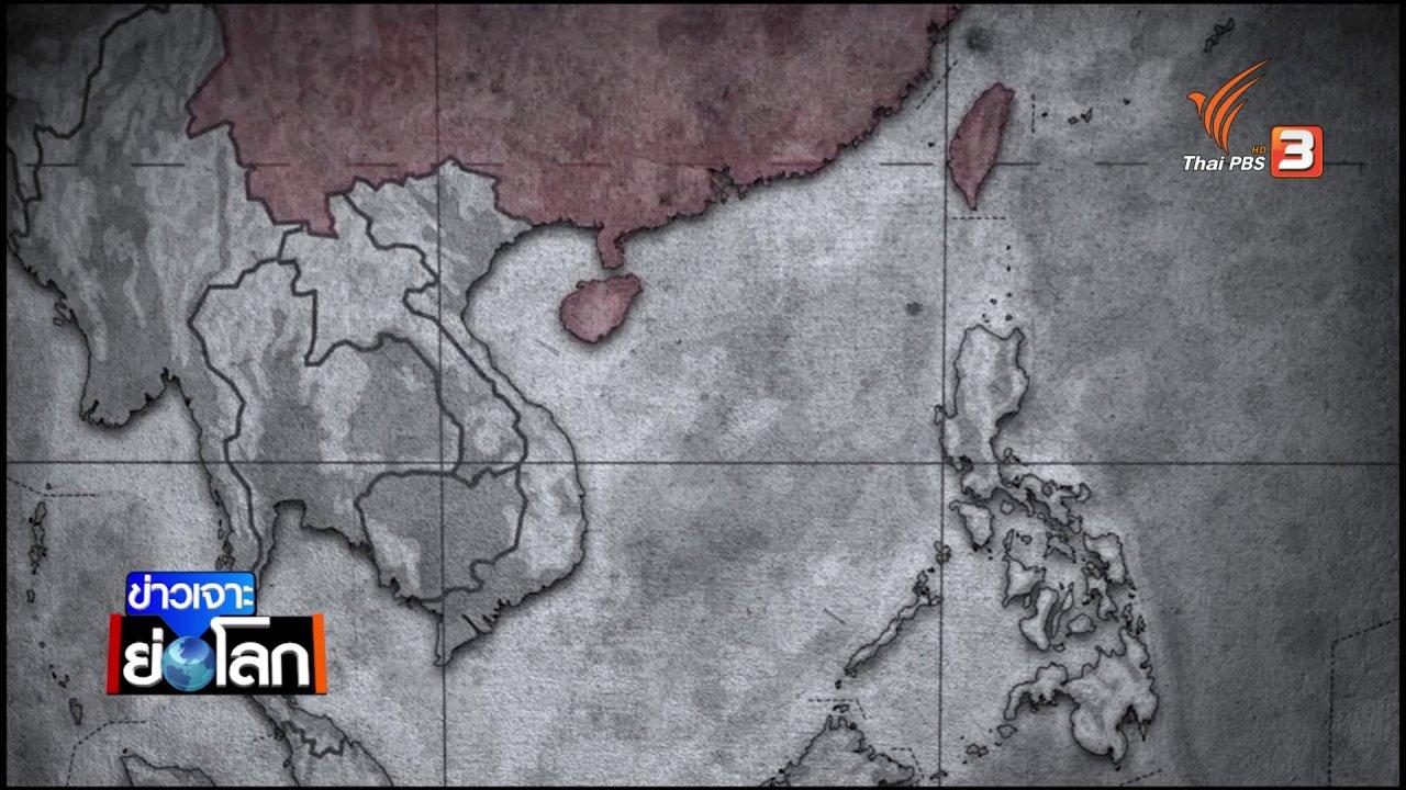 ข่าวเจาะย่อโลก - จีนประกาศอ้างกรรมสิทธิ์เหนือหมู่เกาะในทะเลจีนใต้ คู่พิพาทวิจารณ์ฉวยโอกาส
