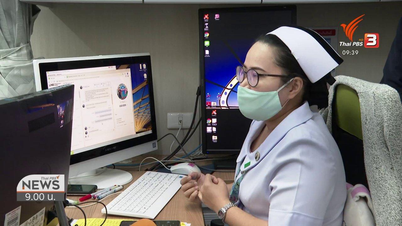 ข่าว 9 โมง - แตกประเด็นข่าว : ปรับลดความแออัด รพ.จัดให้พบแพทย์ออนไลน์