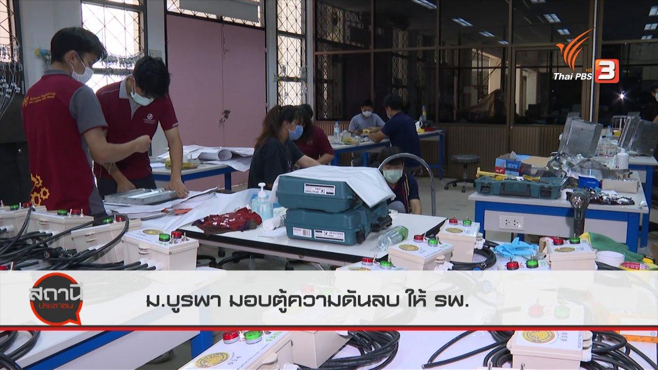 สถานีประชาชน - สถานีร้องเรียน : ม.บูรพา มอบห้องความดันลบ ให้ รพ.เพื่อผู้ป่วยติดเชื้อ COVID-19