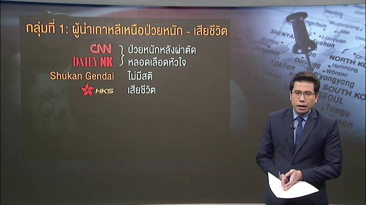 """ข่าวค่ำ มิติใหม่ทั่วไทย - ชั่งน้ำหนักข่าวลือ """"ผู้นำเกาหลีเหนือ"""" ป่วยหนัก : วิเคราะห์สถานการณ์ต่างประเทศ"""