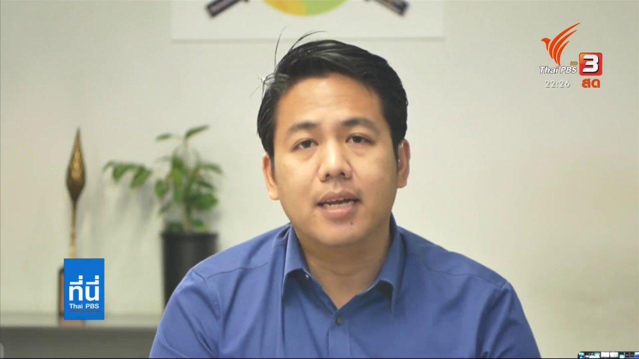 ที่นี่ Thai PBS - กระแสข่าวศึกใน พลังประชารัฐ