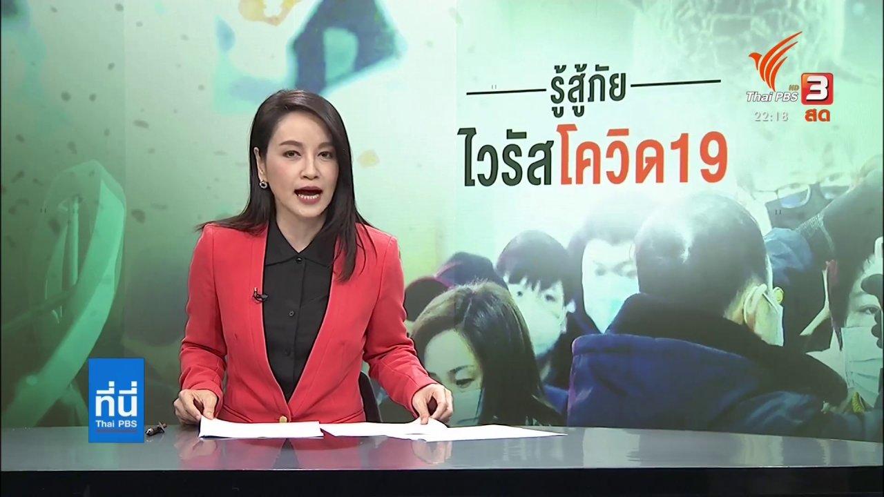 ที่นี่ Thai PBS - ศบค.เห็นชอบ ขยายเวลา พ.ร.ก.ฉุกเฉินต่ออีก 1 เดือน