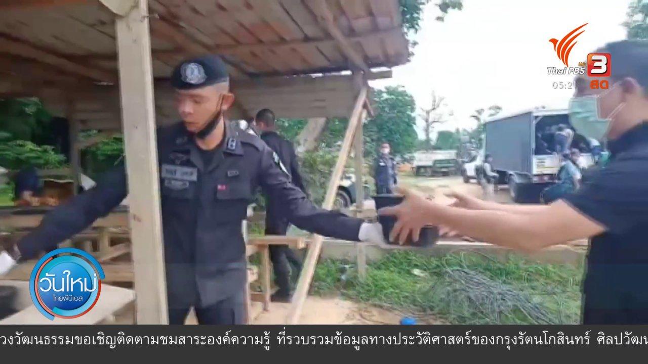 วันใหม่  ไทยพีบีเอส - แรงงานไทยแห่หนีข้ามแม่น้ำยอมให้เจ้าหน้าที่จับกุม