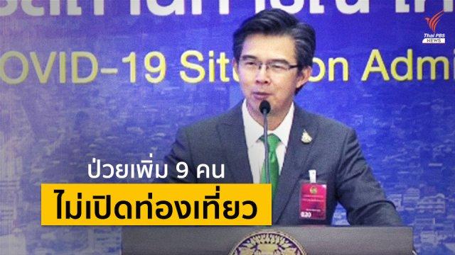 ศบค. ยืนยันยังไม่เปิดให้ชาวต่างชาติเที่ยวไทย