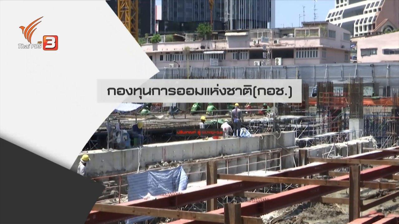 สถานีประชาชน - สถานีร้องเรียน : กองทุนการออมแห่งชาติ ผ่อนผันเกณฑ์การส่งเงินออมสู้ COVID -19