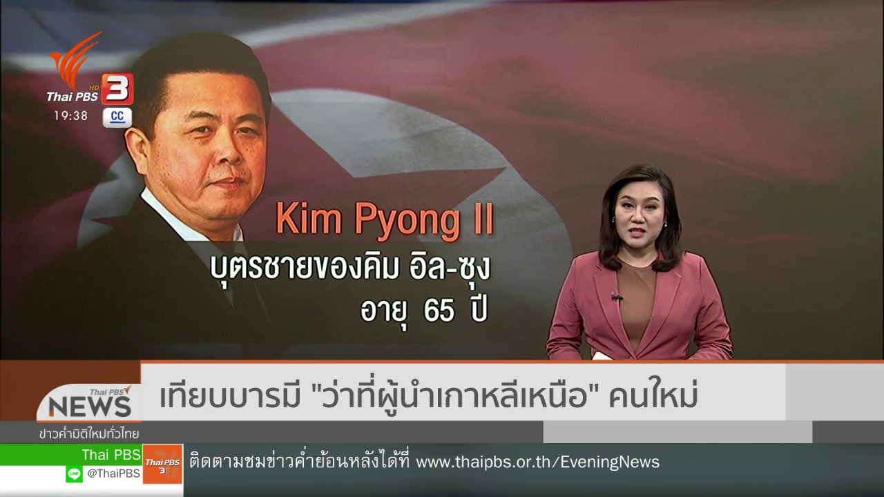 """ข่าวค่ำ มิติใหม่ทั่วไทย - วิเคราะห์สถานการณ์ต่างประเทศ :  เทียบบารมี """"ว่าที่ผู้นำเกาหลีเหนือ"""" คนใหม่"""