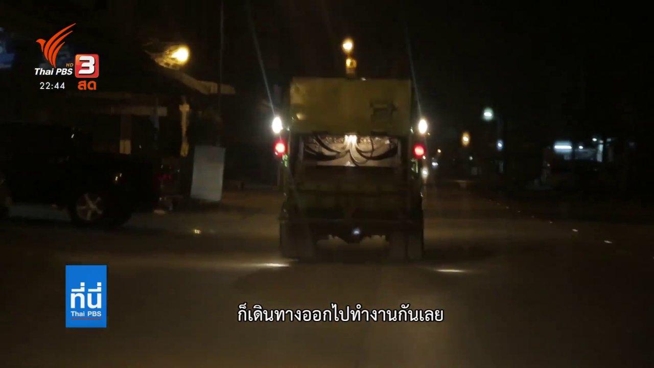ที่นี่ Thai PBS - พนักงานเก็บขยะ ปรับตัวสู้โควิด-19 จ.อุดรธานี