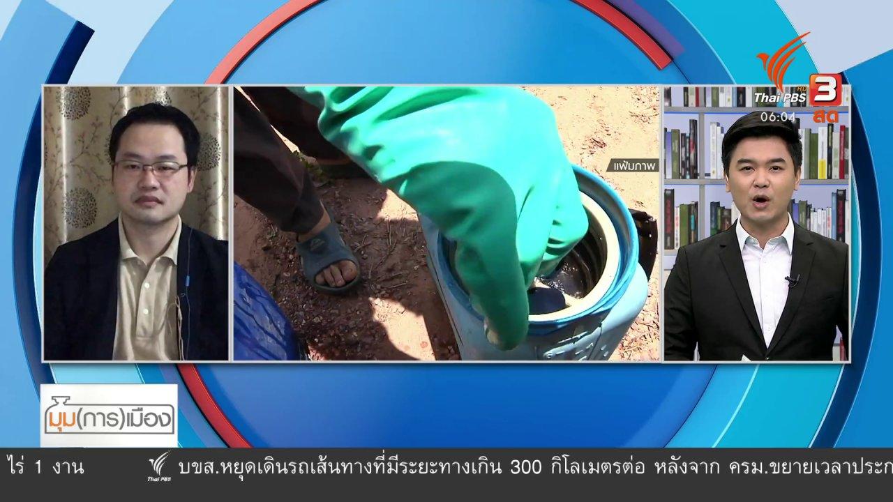 วันใหม่  ไทยพีบีเอส - มุม(การ)เมือง : ซื้อเวลา เคาะแบนสารเคมีเกษตร หวั่นรอยร้าวพรรคร่วมรัฐบาล