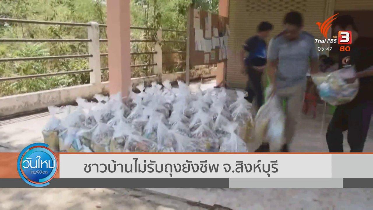 วันใหม่  ไทยพีบีเอส - ชาวบ้านไม่รับถุงยังชีพ จ.สิงห์บุรี