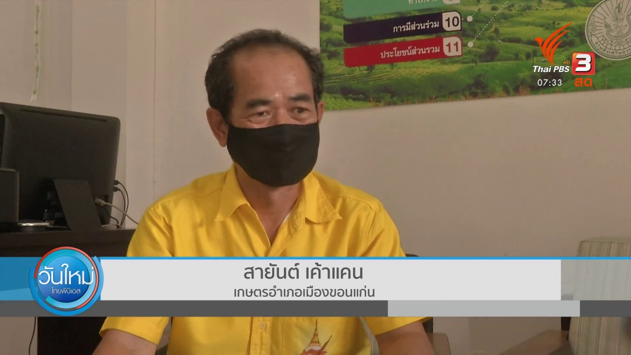 วันใหม่  ไทยพีบีเอส - กินอยู่รู้รอบ : เร่งปรับปรุงทะเบียนเกษตรกรก่อนจ่ายเยียวยา
