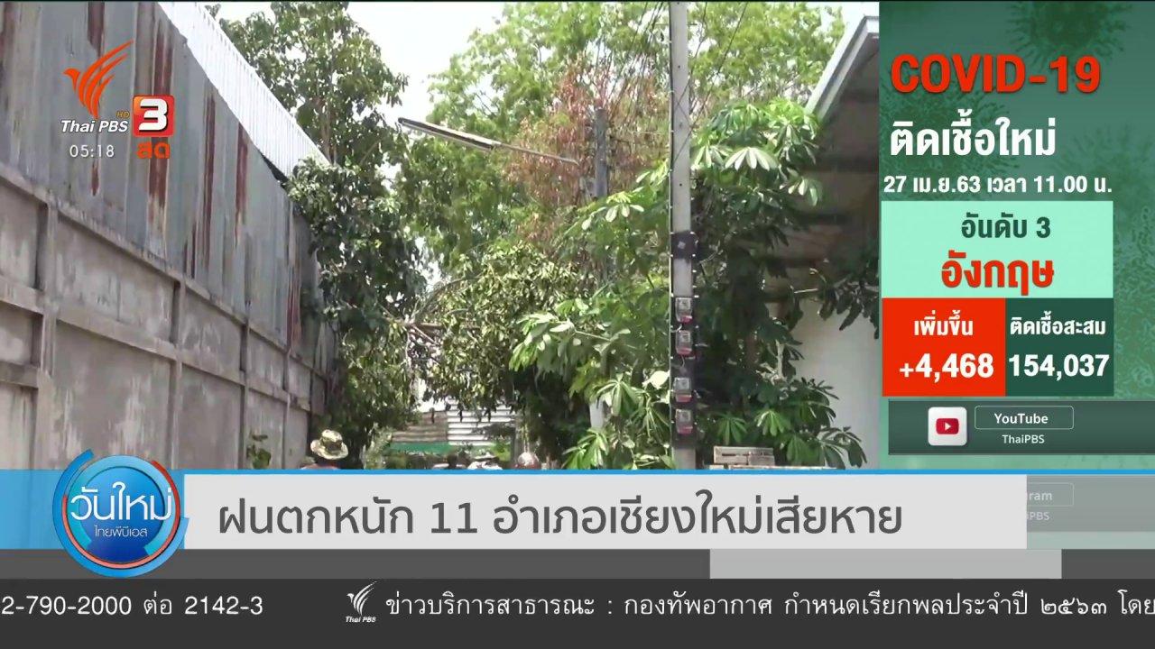 วันใหม่  ไทยพีบีเอส - ฝนตกหนัก 11 อำเภอเชียงใหม่เสียหาย
