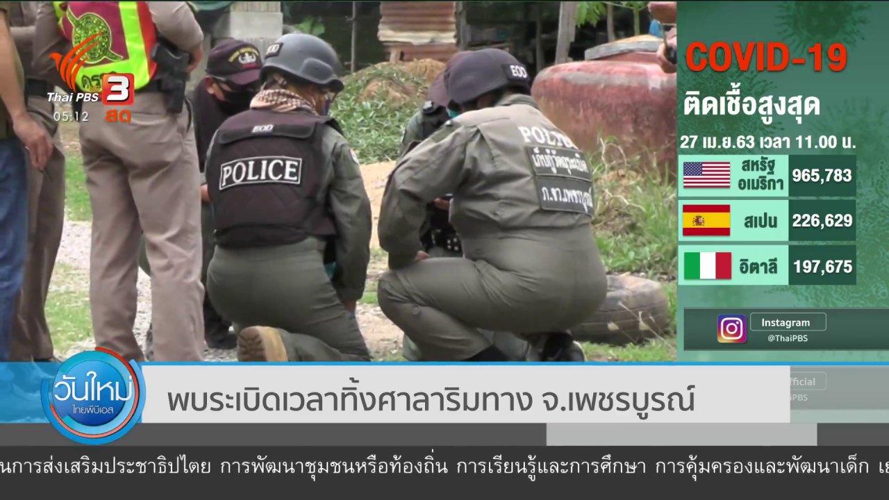วันใหม่  ไทยพีบีเอส - พบระเบิดเวลาทิ้งศาลาริมทาง จ.เพชรบูรณ์