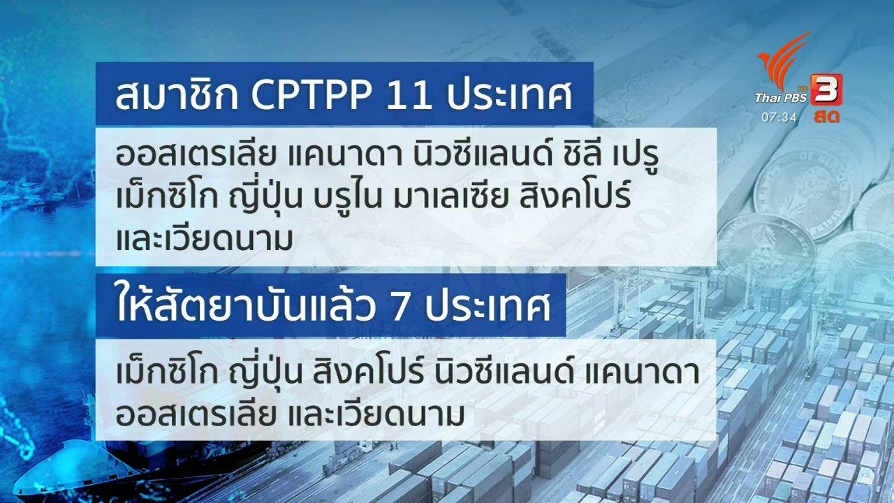 วันใหม่  ไทยพีบีเอส - กินอยู่รู้รอบ : พาณิชย์ชี้ CPTPP มีผลดีมากกว่าผลเสีย