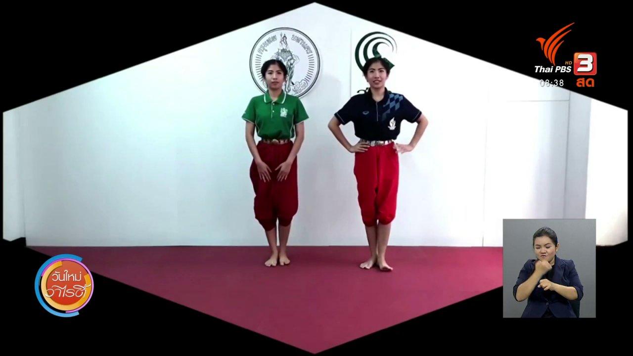 วันใหม่วาไรตี้ - จับตาข่าวเด่น : อยู่บ้านไม่เหงากับศูนย์เยาวชนกรุงเทพมหานคร (ไทย-ญี่ปุ่น)