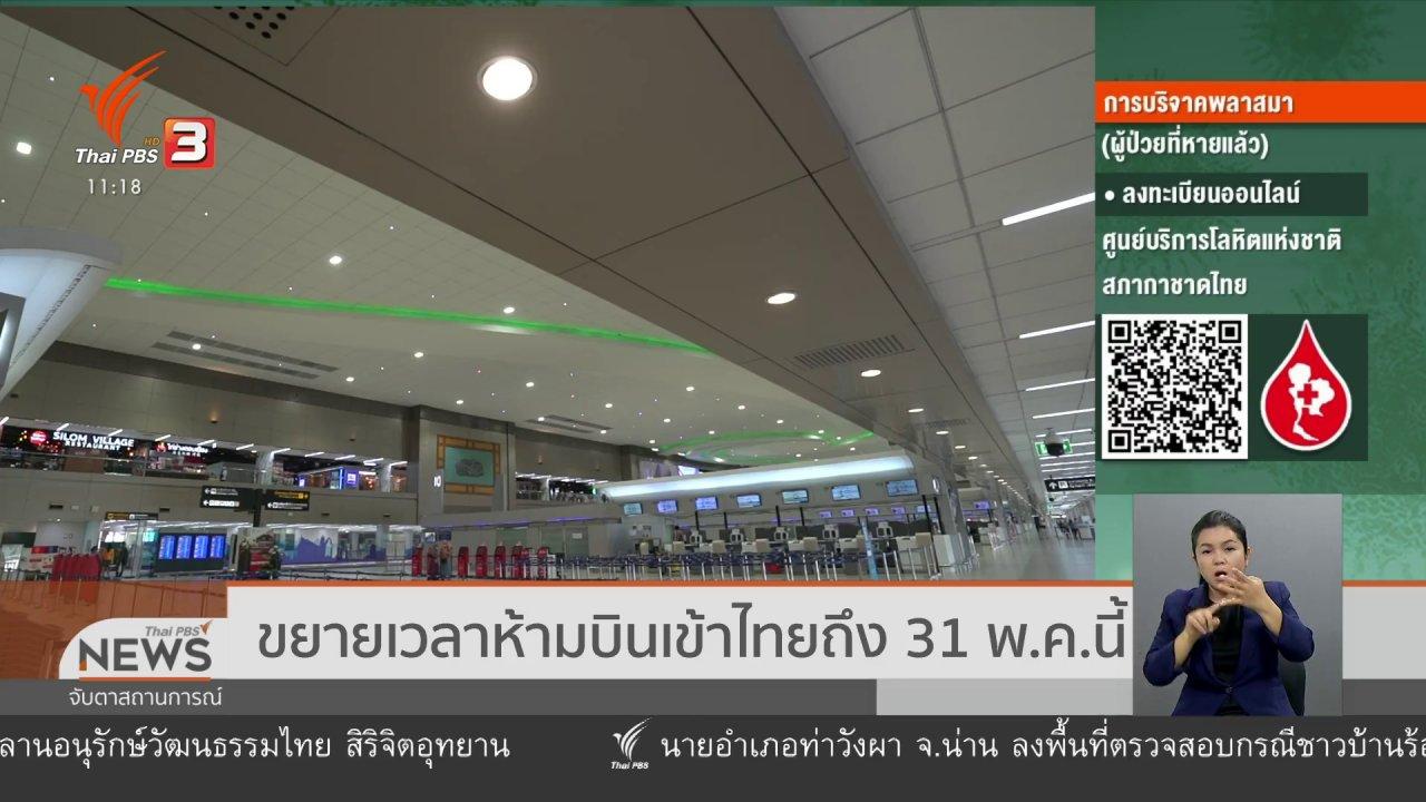 จับตาสถานการณ์ - ขยายเวลาห้ามบินเข้าไทยถึง 31 พ.ค.นี้