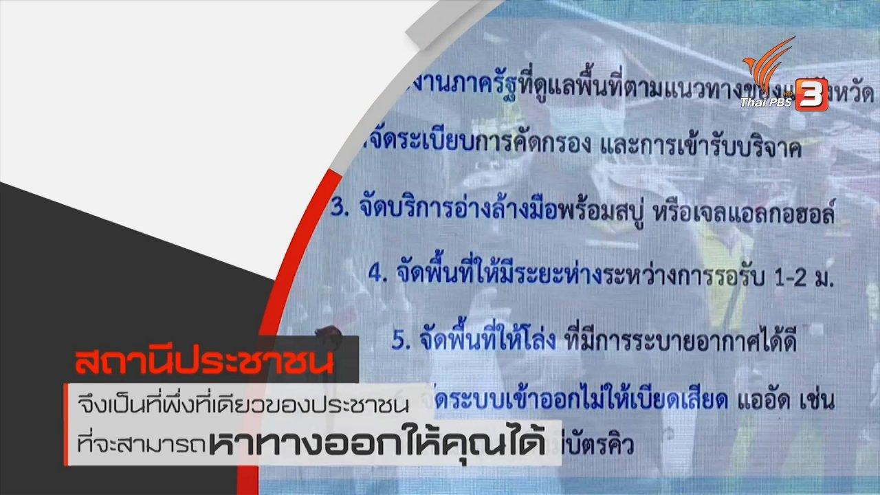 สถานีประชาชน - สถานีร้องเรียน : BKK HELP ระบบรับบริจาคของ กทม.