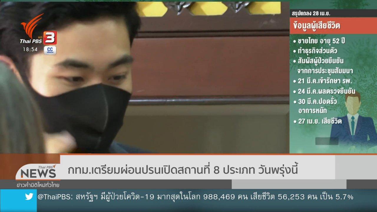 ข่าวค่ำ มิติใหม่ทั่วไทย - กทม.เตรียมผ่อนปรนเปิดสถานที่ 8 ประเภท
