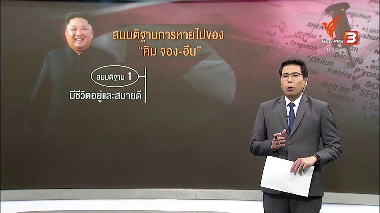 """ข่าวค่ำ มิติใหม่ทั่วไทย - วิเคราะห์สถานการณ์ต่างประเทศ : เปิดสมมติฐานไขปริศนา """"คิม จอง-อึน"""" หายตัวไปไหน"""