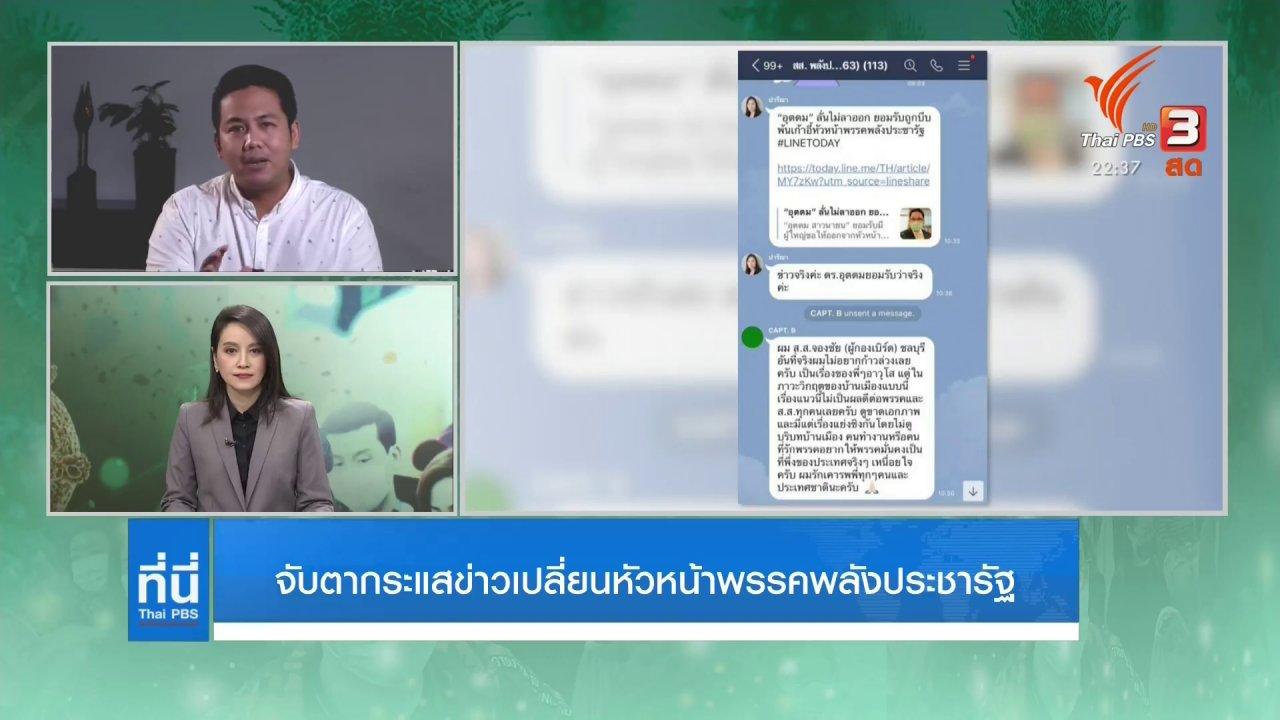 ที่นี่ Thai PBS - อุตตม ไม่ปฏิเสธกระแสข่าวเปลี่ยนหัวหน้าพรรค