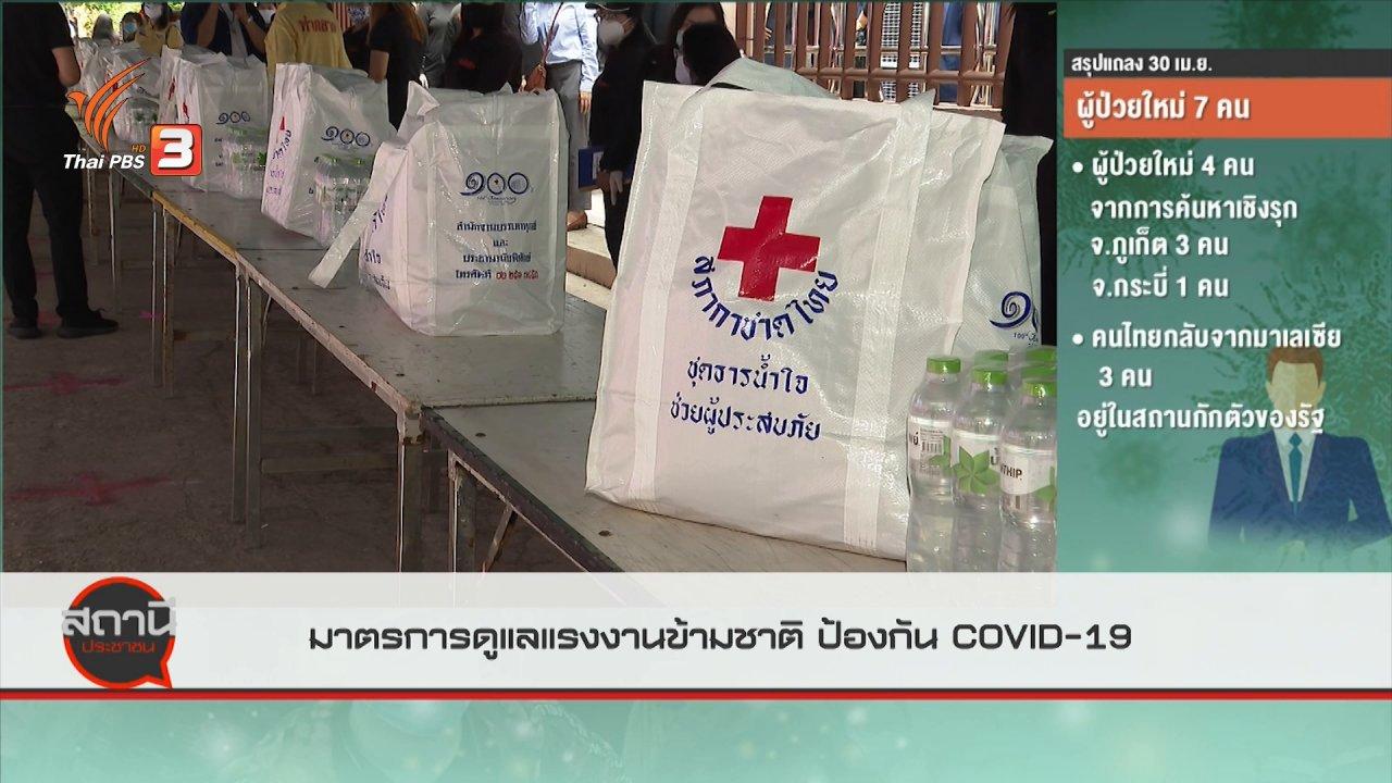 สถานีประชาชน - สถานีร้องเรียน : มาตรการดูแลแรงงานข้ามชาติ ป้องกัน COVID-19