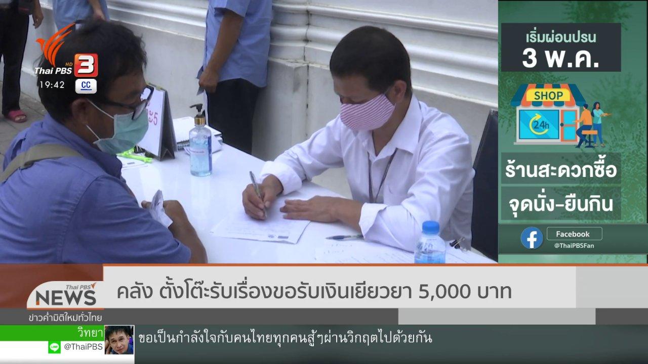ข่าวค่ำ มิติใหม่ทั่วไทย - คลังตั้งโต๊ะรับเรื่องขอรับเงินเยียวยา 5,000 บาท