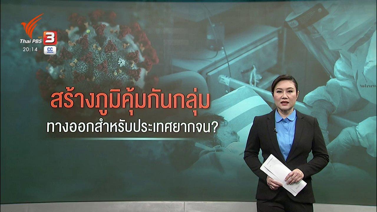 ข่าวค่ำ มิติใหม่ทั่วไทย - วิเคราะห์สถานการณ์ต่างประเทศ : สร้างภูมิคุ้มกันแบบกลุ่ม ทางออกประเทศยากจน