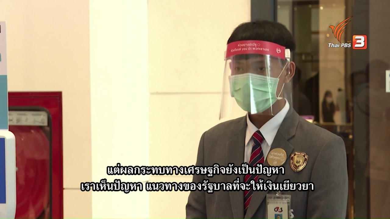 ข่าวเจาะย่อโลก - Thai PBS World คุยกับอดีตนายกฯ อภิสิทธิ์ เวชชาชีวะ มองแก้ปัญหาโควิด-19