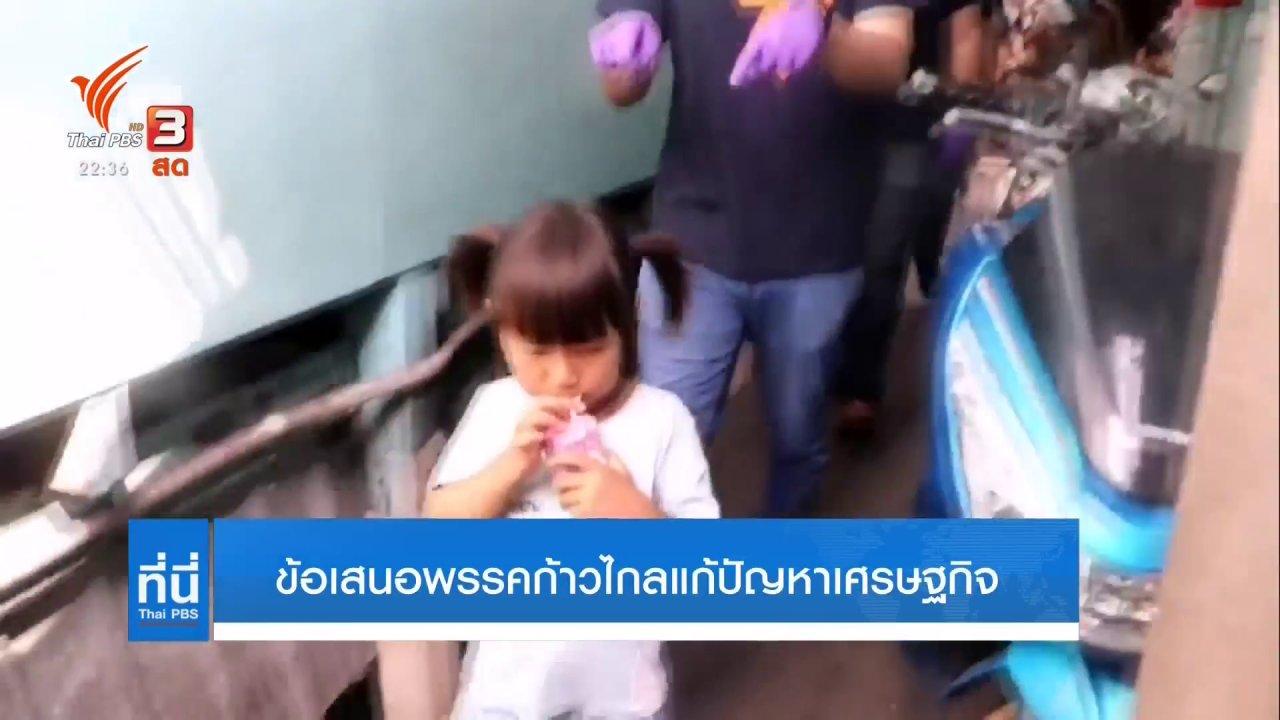 ที่นี่ Thai PBS - ข้อเสนอพรรคก้าวไกลแก้ปัญหาเศรษฐกิจ