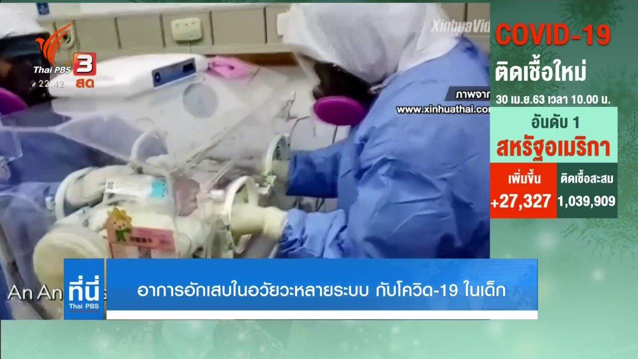 ที่นี่ Thai PBS - อาการอักเสบในอวัยวะหลายระบบ กับโควิด-19 ในเด็ก