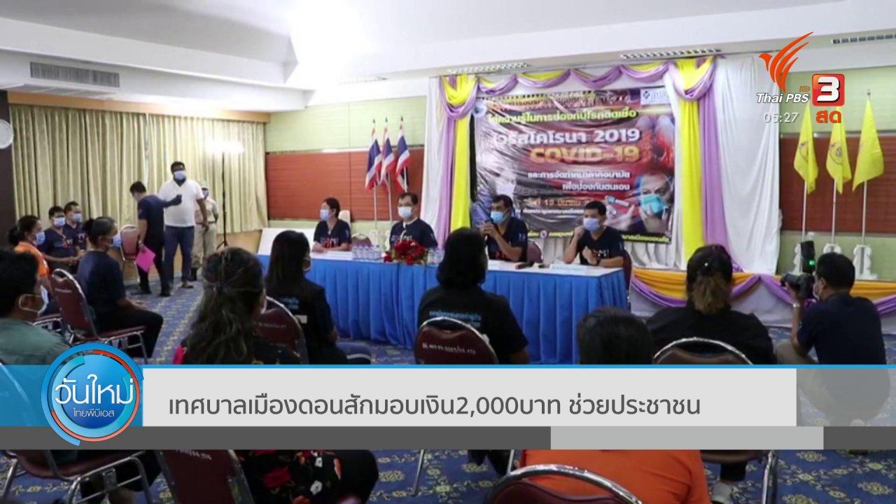 วันใหม่  ไทยพีบีเอส - เทศบาลเมืองดอนสักมอบเงิน 2,000 บาท ช่วยประชาชน