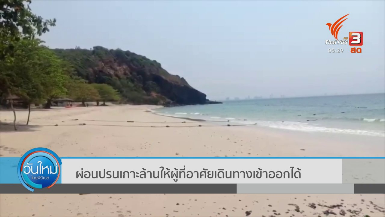 วันใหม่  ไทยพีบีเอส - ผ่อนปรนเกาะล้านให้ผู้ที่อาศัยเดินทางเข้าออกได้