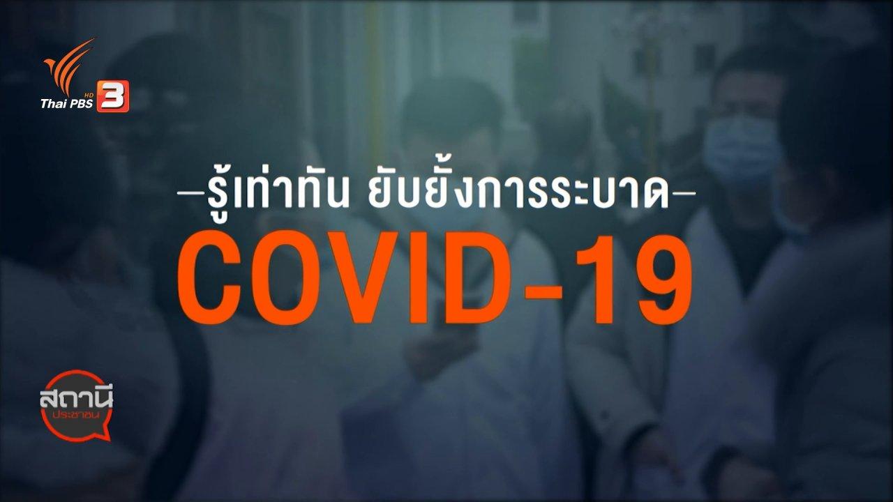 สถานีประชาชน - สถานีร้องเรียน : สมาคมพิโกไฟแนนซ์ประเทศไทย ให้บริการสินเชื่อสู้ COVID-19