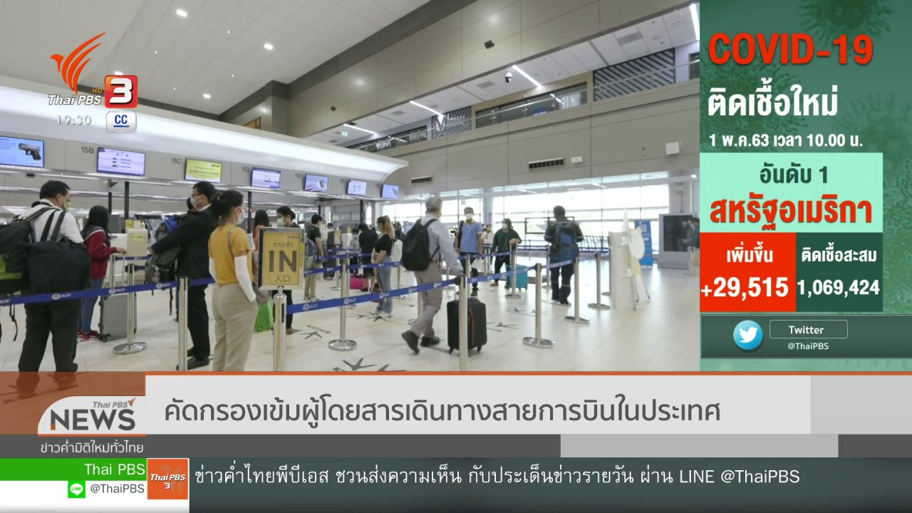 ข่าวค่ำ มิติใหม่ทั่วไทย - คัดกรองเข้มผู้โดยสารเดินทางสายการบินในประเทศ