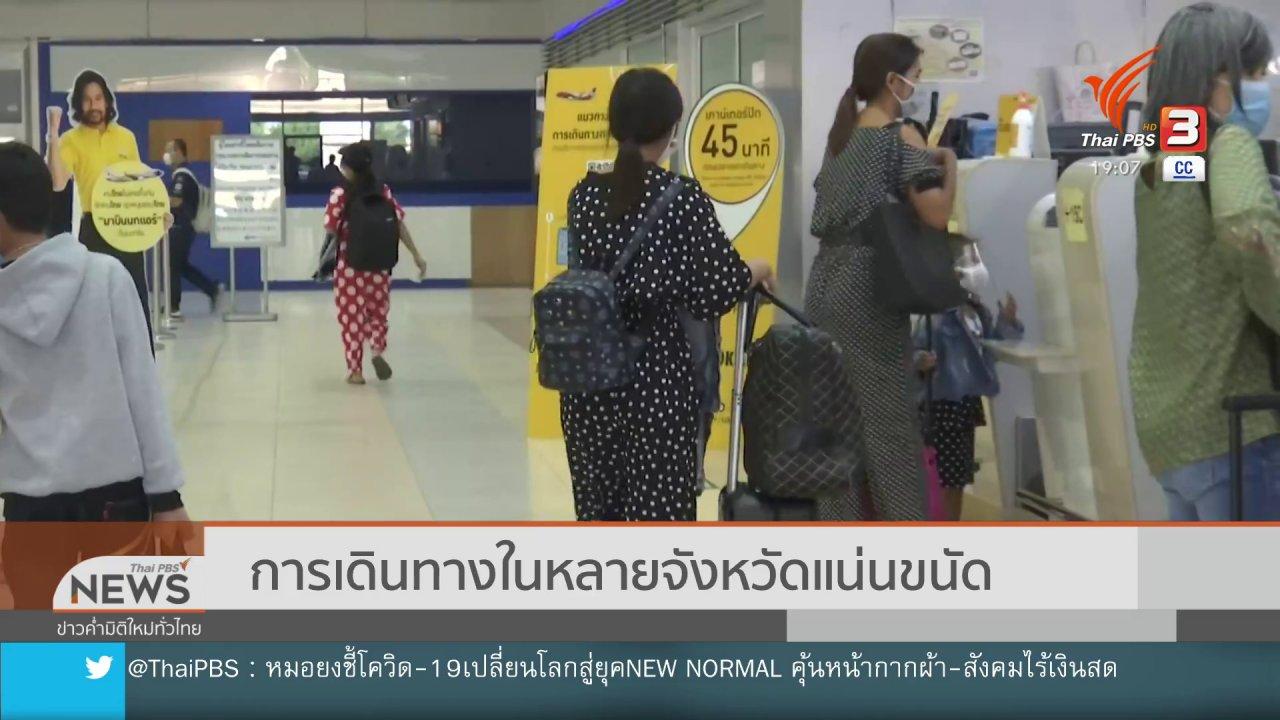 ข่าวค่ำ มิติใหม่ทั่วไทย - การเดินทางในหลายจังหวัดแน่นขนัด