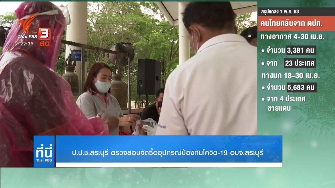 ที่นี่ Thai PBS - ป.ป.ช.สระบุรี ตรวจสอบจัดซื้ออุปกรณ์ป้องกันโควิด-19