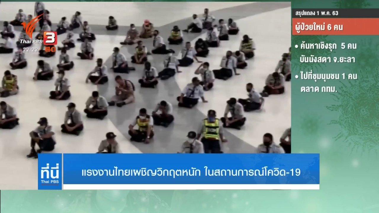 ที่นี่ Thai PBS - แรงงานไทยเผชิญวิกฤตหนัก ในสถานการณ์โควิด-19