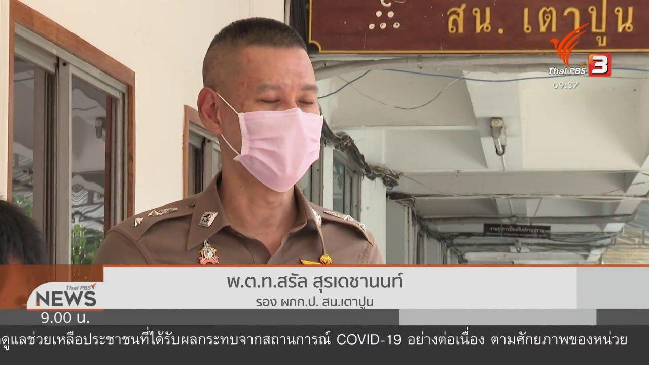 ข่าว 9 โมง - แตกประเด็นข่าว : ตำรวจยุคใหม่ เสี่ยงภัยโควิด