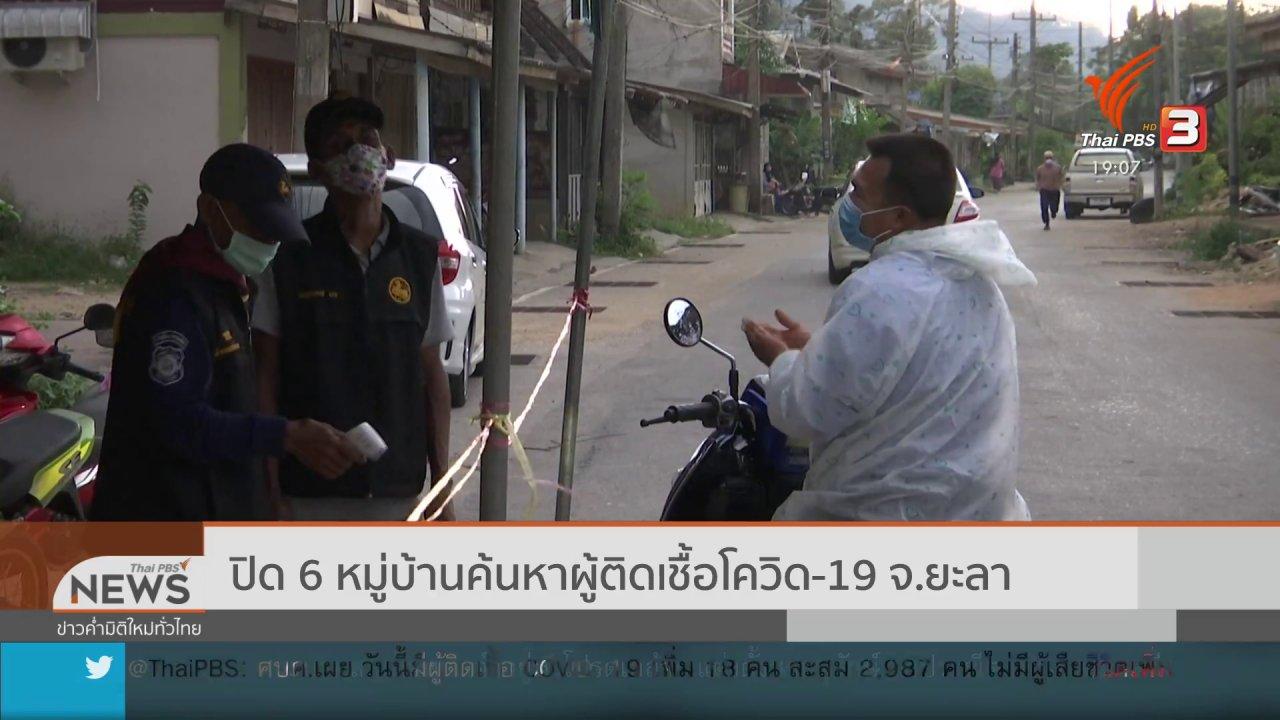ข่าวค่ำ มิติใหม่ทั่วไทย - ปิด 6 หมู่บ้านค้นหาผู้ติดเชื้อโควิด-19 จ.ยะลา