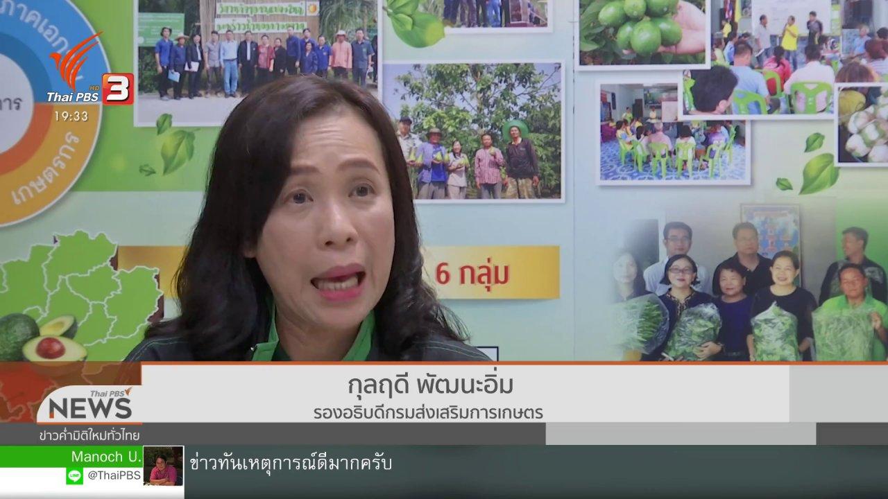 ข่าวค่ำ มิติใหม่ทั่วไทย - คาดจ่ายเงินเยียวยาเกษตรกรกลางเดือน พ.ค.