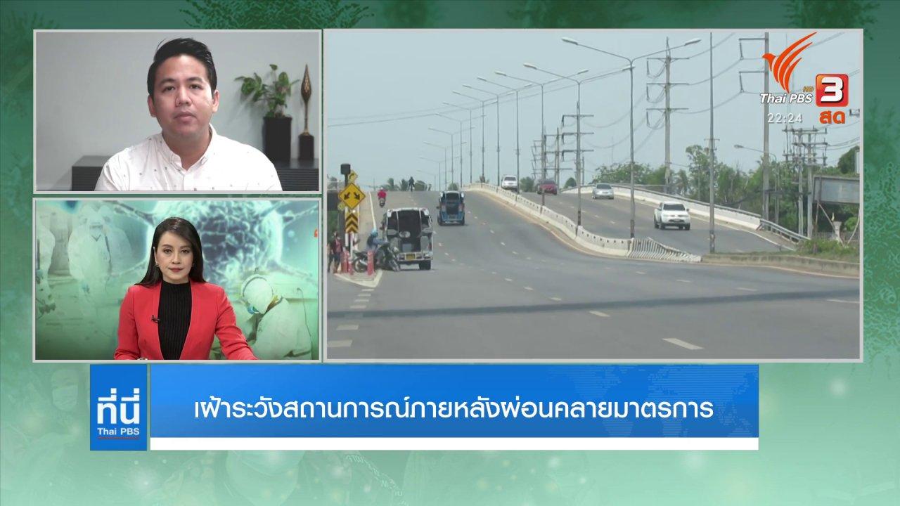 ที่นี่ Thai PBS - เฝ้าระวังสถานการณ์ภายหลังผ่อนคลายมาตรการ